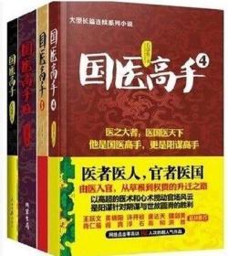国医高手1+2+3+4 全四册 套装 石章鱼 著图书