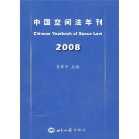2008中国空间法年刊