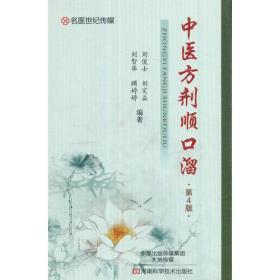 中医方剂顺口溜(第4版)
