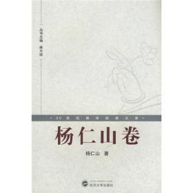 20世纪佛学研究经典文库:杨仁山卷武汉大学杨仁山9787307066656