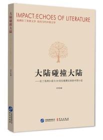 大陆碰撞大陆:拉丁美洲小说与20世纪晚期以来的中国小说