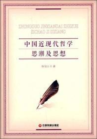 中国近现代哲学思潮及思想