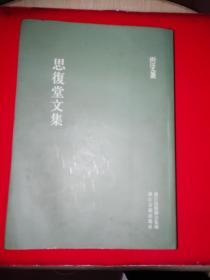 浙江文丛:思复堂文集