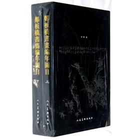 郑板桥书画编年图目(上下)(精)