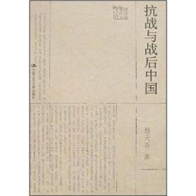 抗战与战后中国
