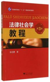 """法律社会学教程(第3版)/普通高等教育""""十一五""""国家级规划教材"""