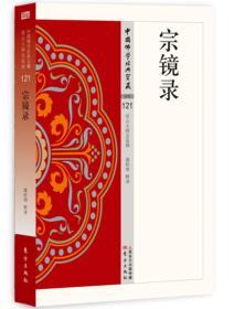 中国佛学经典宝藏-杂类 121:宗镜录