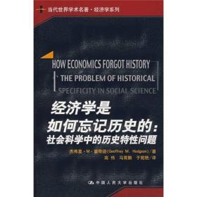 正版现货 经济学是如何忘记历史的:社会科学中的历史特性问题出版时间:2008-01印刷时间:2009-01印次:1/2