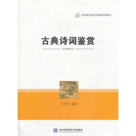 古典诗词鉴赏 马东瑶 对外经济贸易大学出版社 9787566309105