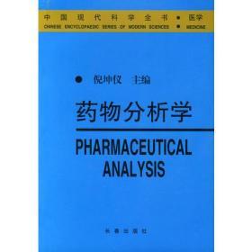 药物分析学——中国现代科学全书·医学