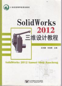 SolidWorks 2012三维设计教程