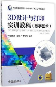 3D设计与打印实训教程