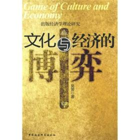 文化与经济的博弈