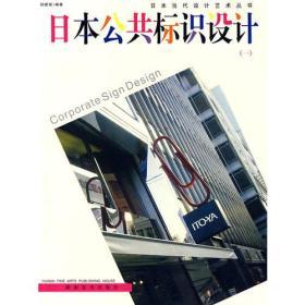 日本公共标识设计