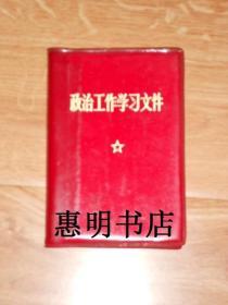 政治工作学习文件[100开 红塑皮精装 毛林像林题完整]