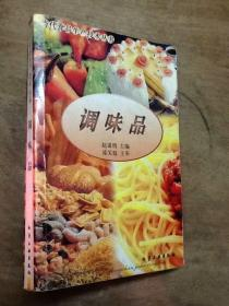 调味品/当代食品生产技术丛书