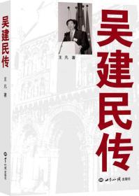 正版 吴建民传 王凡 世界知识出版社