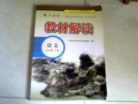 教材解读:语文(九年级上册)人教版【16开】