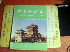 地名知识  1991年第4期