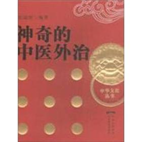 中华文化丛书:神奇的中医外治