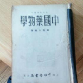 中国药物学