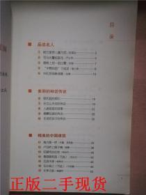 语文主题学习, 三年级. 上 3 旖旎的风光【16开 彩印版】&333顶