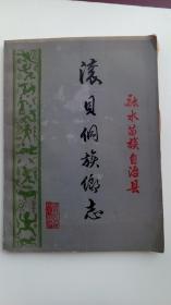 融水苗族自治县滚贝侗族乡志