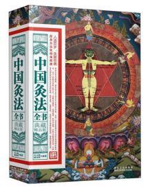 中国灸法全书(典藏精品版)