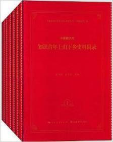 中国新方志知识青年上山下乡史料辑录(共7册)(精)