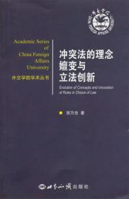 外交学院学术丛书:冲突法的理念嬗变与立法创新