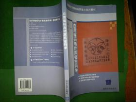 应用编码与计算机密码学/吴丹  编;龙冬阳;王常吉+