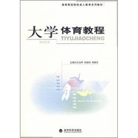 正版sh-9787505858572-大学体育教程 专著 王玉琴