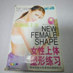 女性上体塑形练习(一版一印)