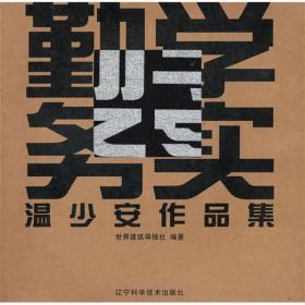9787538164749-hs-勤学务实--温少安作品集