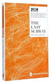 末班地铁(英文版)/21世纪中国当代文学书库