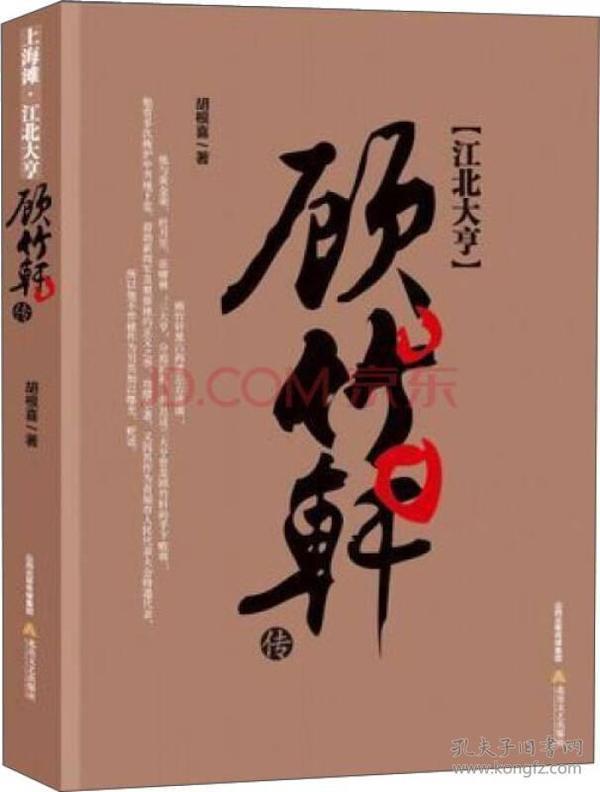 送书签hn-9787537843133-顾竹轩传