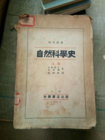 自然科学史上册