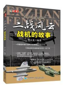 二战风云·战机的故事