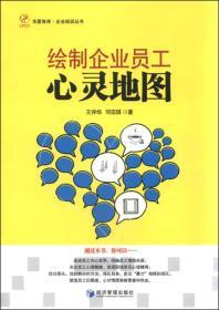 华夏智库·企业培训丛书:绘制企业员工心灵地图