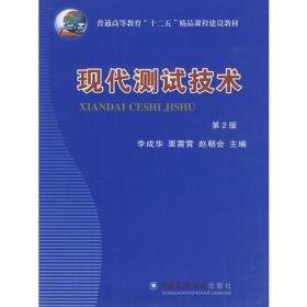 现代测试技术(第2版)