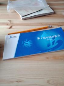 明信片,2007年《第十届中国开渔节》浙江,象山。