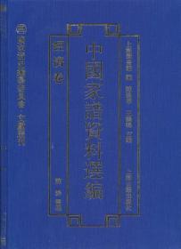 国家清史编纂委员会·文献丛刊:中国家谱资料选编(经济卷)