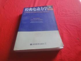 经典电动力学【第三版影印版英文版】