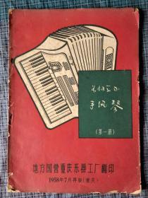 《如何学习手风琴》第一册【1958年再版】16开62页