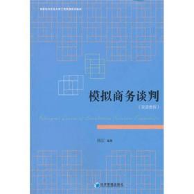 首都经济贸易大学工商管理系列教材:模拟商务谈判