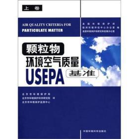 正版新书颗粒物环境空气质量USEPA基准