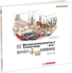 室内设计手绘效果图表现手绘进阶书系第4版