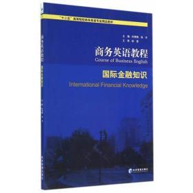 商务英语教程-国际金融知识