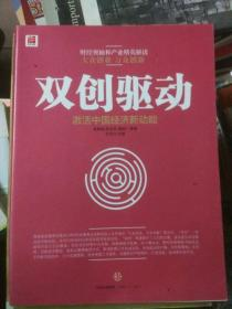 双创驱动:激活中国经济新动能