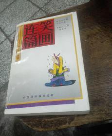 笑画连篇,中国古代笑话